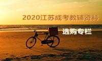2020江苏成人高考教辅资料选购