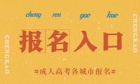 2020江苏成人高考各城市报名入口